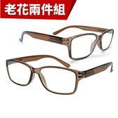 【KEL MODE 老花眼鏡】台灣製造 輕量彈性鏡腳中性款-2件組(#343咖方框)
