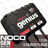 NOCO Genius GENM2 mini水陸兩用充電器 /IP68防水 船充電器 遊艇 拖車 船舶 發電機 雙迴路
