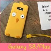 【萌萌噠】三星 Galaxy S8 / S8Plus 韓國可愛呆萌小雞保護殼 全包矽膠軟殼防摔 手機殼 手機套 外殼