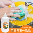 【真柑淨】橘油洗碗精 碗盤蔬果洗滌液 500ml《洗碗精》
