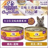 *KING WANG*Wellness《全方位美味肉醬主食貓罐-雞肉龍蝦|鮭魚鱒魚 可選》156g/罐