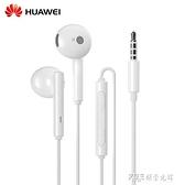 huawei/華為耳機原裝正品半入耳式線控耳機有線p9p10 plus榮耀9 10 V10暢享9原配nova3 2s原廠 探索先鋒