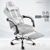 電腦椅現代簡約家用座椅可躺老板椅子辦公宿舍轉椅游戲電競椅LZ2915【viki菈菈】