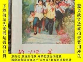 二手書博民逛書店罕見解放軍文藝(1976 2)周恩來同誌逝世Y8891