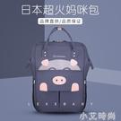 媽咪包雙肩2020新款輕便大容量時尚超輕外出小號日本媽媽母嬰背包【小艾新品】
