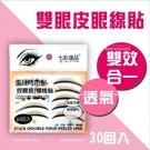 逸品-雙眼皮眼線貼(30回入/彎月)B386[28521]