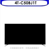 回函贈夏普【4T-C50BJ1T】50吋4K聯網(與4T-C50BJ3T同尺寸)電視 優質家電