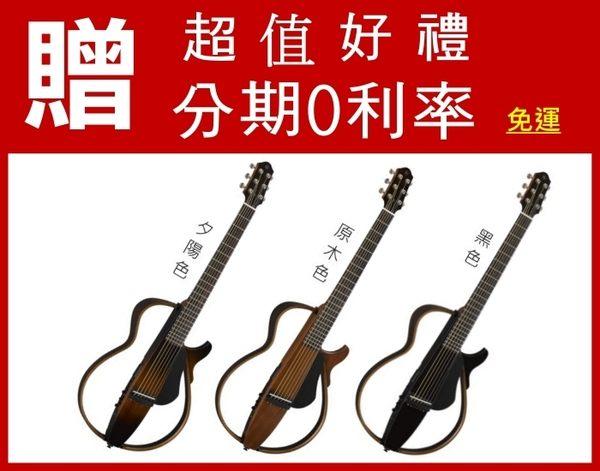 YAMAHA SLG200S 另贈好禮  靜音民謠吉他 全新改款 山葉靜音吉他【吉他品牌/SLG-200S】