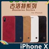 iPhone X/XS 5.8吋 古洛特系列保護套 真皮側翻皮套 商務簡約 輕薄全包款 插卡 手機套 手機殼