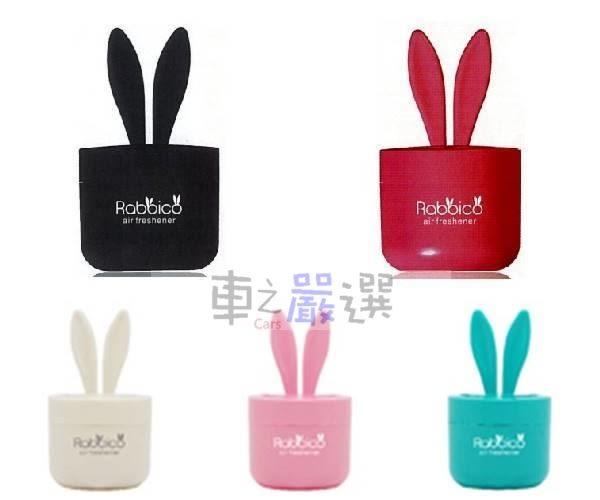 車之嚴選 cars_go 汽車用品【8021】日本DIAX Rabbico 可愛兔耳朵香水除臭芳香劑-5種選擇