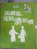 【書寶二手書T3/兒童文學_YCI】搖啊搖,搖到清朝橋_王文華