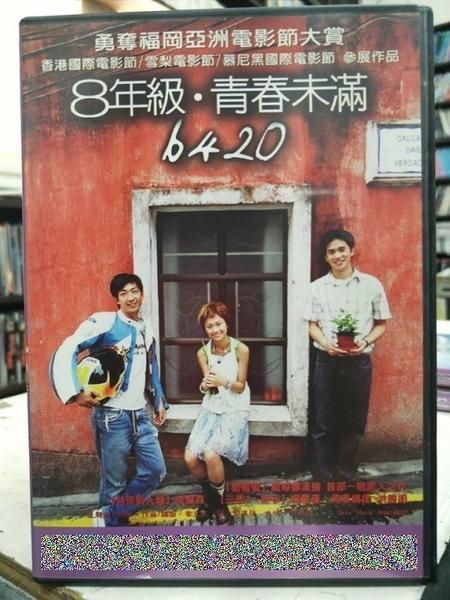 挖寶二手片-F02-026-正版DVD-華語【8年級青春未滿】-楊愛瑾 李燦琛(直購價)