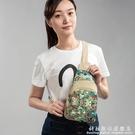 胸包女斜跨百搭ins潮小包包2021新款時尚單肩帆布斜背包/側背包女士防盜 科炫數位
