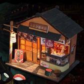 雜貨店鋪手工diy制作成人生日禮物日本小屋子模型小房子日式微縮XSX【限時85折】