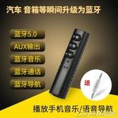 藍牙接收器5.0 有線耳機轉換音頻適配器轉音響音箱功放3.5AUX轉換器    潮流前線