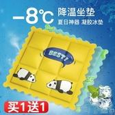 夏季冰墊坐墊涼墊汽車水袋降溫椅墊夏天免注水凝膠透氣學生冰涼枕YYP 町目家