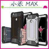 Xiaomi 小米 Max 6.44吋 金剛鐵甲系列背蓋 防摔盔甲手機殼 全包邊保護套 蜘蛛網手機套 保護殼
