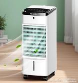 美菱空調扇制冷器小型家用宿舍單冷風機加濕移動水空調冷氣風扇 深藏 YYJ