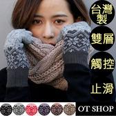 OT SHOP手套‧女款保暖愛心刷毛‧台灣製雙層3C觸控手套顆粒止滑‧現貨‧黑/灰/紅/紫/卡其/粉‧G1233