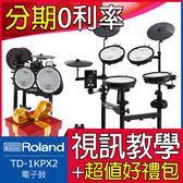 【小麥老師樂器館】樂蘭 Roland TD-1KPX2 電子鼓 ►贈超值好禮/到府組裝► TD 1KPX2 電子套鼓