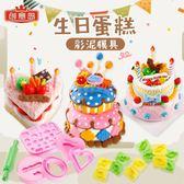 新年禮物-黏土兒童彩泥橡皮泥模具工具套裝做蛋糕的玩具無毒粘土手工diy男孩3歲wy