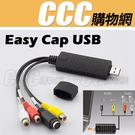 EasyCAP USB DVR 單路輸入...