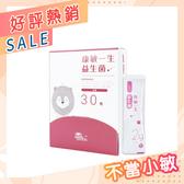 【買一送一】鑫耀生技Panda-康敏一生益生菌(30包入)【六甲媽咪】