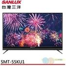限區配送+基本安裝SANLUX 台灣三洋 55吋 4K液晶顯示器不含視訊盒 SMT-55KU1