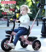 鳳凰兒童三輪車腳踏車1-3-5-2-6歲大號 帶斗寶寶小孩 嬰兒手 推車igo 依凡卡時尚