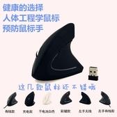 左手右手電池有無線垂直滑鼠人體工程學立式握式辦公設計滑鼠游戲