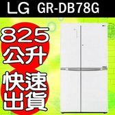 結帳更優惠★LG樂金【GR-DB78G】825公升門中門對開冰箱
