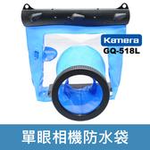 【補貨中10906】20米防水袋GQ-518L 單眼相機 Kamera 防水套 潛水 游泳 浮潛 鏡頭為14cm