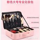 化妝包專業化妝包女粉色便攜大容量多功能簡約韓國化妝品收納跟妝箱 麥吉良品