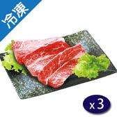 美國特選冷凍無骨牛小排300G/盒X3【愛買冷凍】