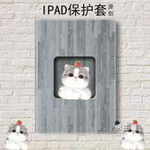 ipad保護套Pad6mini2保護套4蘋果iPad迷你1air2殼卡通3萌新品(七夕禮物)