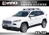 ||MyRack|| INNO XS150 THROUGH TYPE 車頂有原廠縱桿用 外凸式車頂架 橫桿