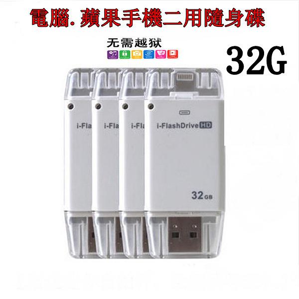 IPhone 6s 蘋果手機 隨身碟5s/6plus ipad 專用電腦兩用U盤32g 隨身碟雙插頭3.0
