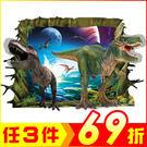 創意壁貼-3D恐龍世界 AY9265-972【AF01013-972】大創意生活百貨