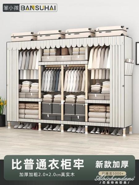 衣櫃家用臥室簡易布衣櫃出租房用現代簡約實木組裝櫃子收納掛衣櫥 黛尼時尚精品