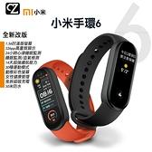 【免運】小米手錶6代 小米手環6 米6 智能手錶 血氧檢測 心律錶 智能運動手錶 小米手環