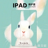 ipad air2保護套新款10.5寸創意兔子迷你卡通mini2皮套2019新款新版ipad2可愛平板 PA3632『小美日記』