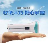 雅格led可充電式戶外照明手電筒EY1185『小美日記』