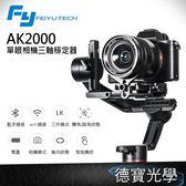Feiyu飛宇 AK2000單眼相機三軸穩定器 承重2.8kg 單眼 微單眼 承重2.8kg 續行12小時 WIFI 德寶光學