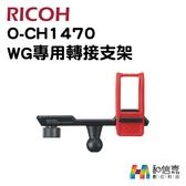 【和信嘉】RICOH 原廠 O-CM1470 轉接支架 WG系列相機專用 WG WG4 WGM1 台灣公司貨