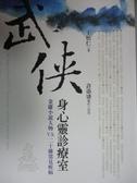 【書寶二手書T2/醫療_OEA】武俠身心靈診療室_王怡仁