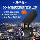 (加碼送)領先者 V1 磁吸式超清晰1080P SONY高感光鏡頭 行車記錄器+FLYone RM-H10手機鏡射HUD顯示器