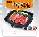 韓國製造  便攜式燒烤盤(SM-9) 30cm  烤肉盤  烤盤 中秋烤肉