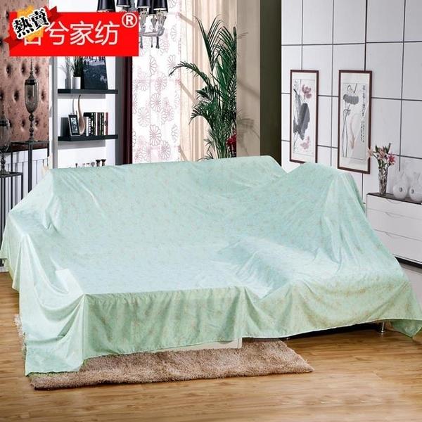防塵布 家具防塵布大床遮塵布大蓋布防灰布擋灰罩加厚床頭櫃罩沙發遮蓋巾 【快速出貨】