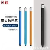 電容筆手機觸屏筆觸控筆細頭手寫筆蘋果安卓小米華為m6通用橡膠頭手機筆【618 購物】
