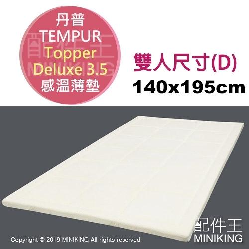 日本代購 TEMPUR 丹普 Topper Deluxe 3.5 D 雙人 感溫舒適薄墊 床墊 三折 折疊